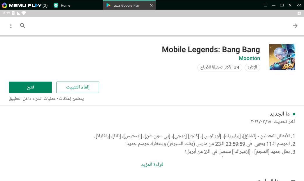 إلعب Mobile Legends على جهاز الكمبيوتر