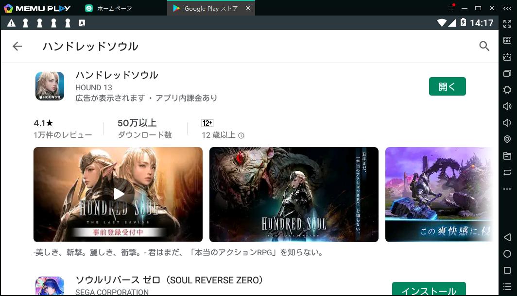 PCで「ハンドレッドソウル Hundred Soul」をプレイする方法