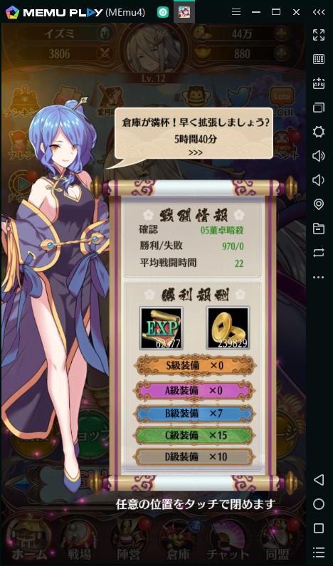 MEmuを使って、PCで「放置少女〜百花繚乱の萌姫たち〜」をしよう!
