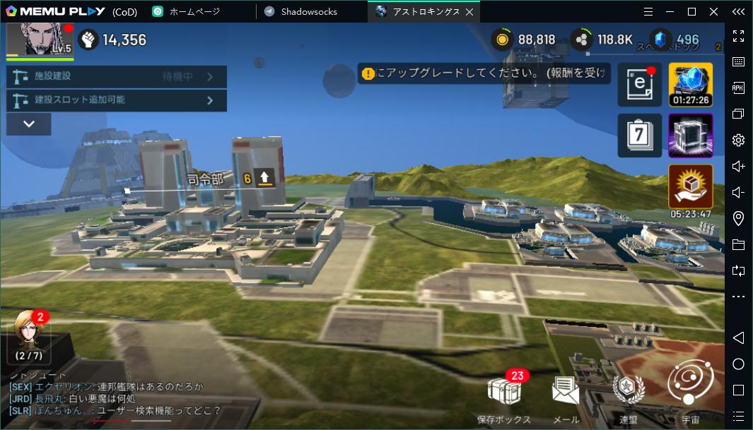 『アストロキングス』日本で登場、MEmuを使いPCでしよう!