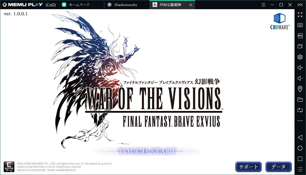 『FFBE幻影戦争』事前ダウンロード開始、MEmuを使ってPCでも遊べる!