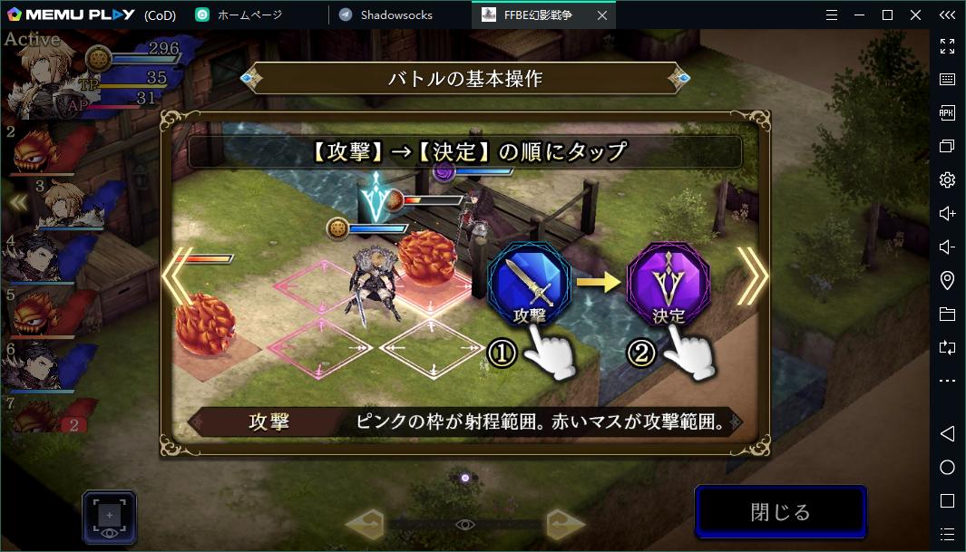 スマホアプリ『FFBE幻影戦争』PCでのやり方【MEmuエミュレータ】