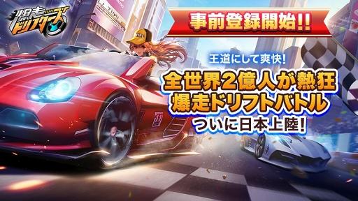 Tencent社が贈る超人気レースゲーム『爆走ドリフターズ』事前登録情報【PCでのやり方付】