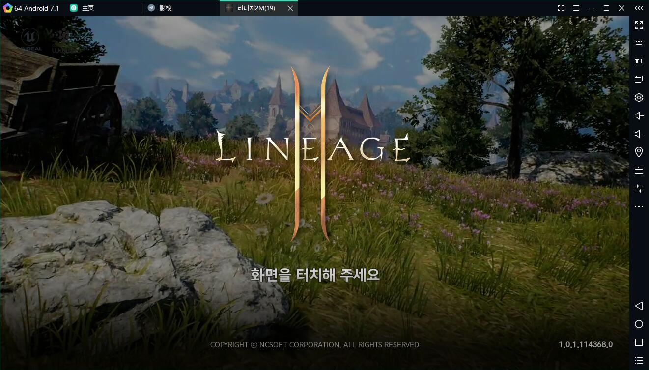 Lineage 2M on PC
