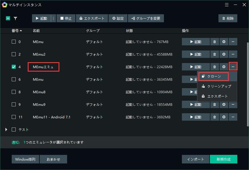 「ラグマス」PCでのマルチプレイする方法【MEmuエミュレータ】