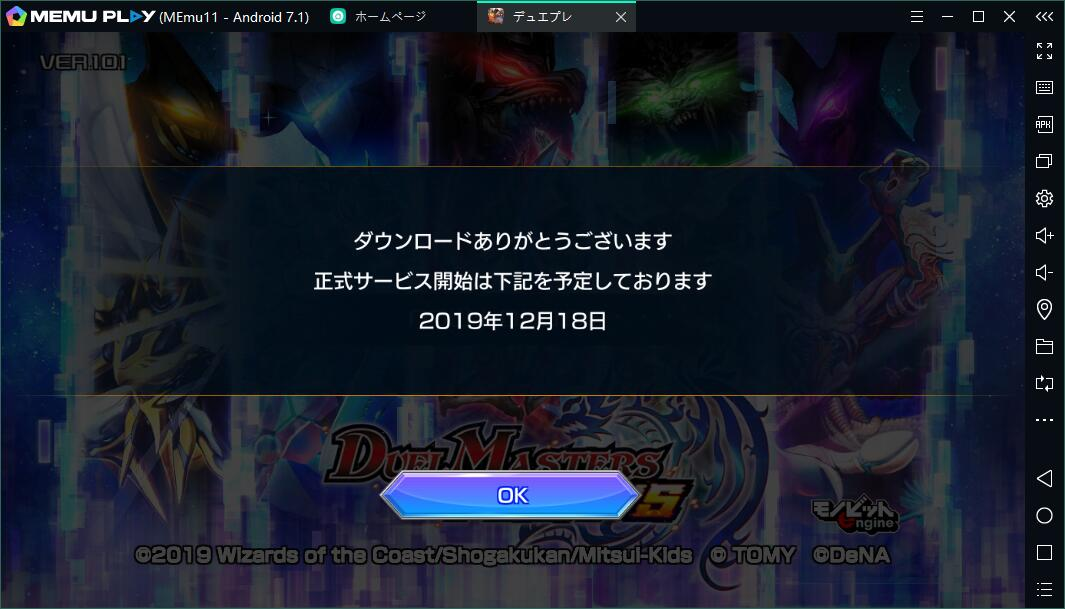 『デュエプレ』事前DL開始、PCでも遊べる!【MEmuエミュ】