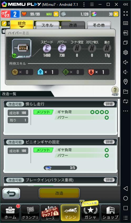 『ミニ四駆 超速グランプリ』をPCでプレイする方法
