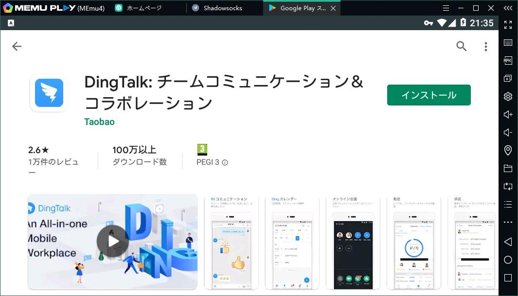 【DingTalk】PCでの使い方