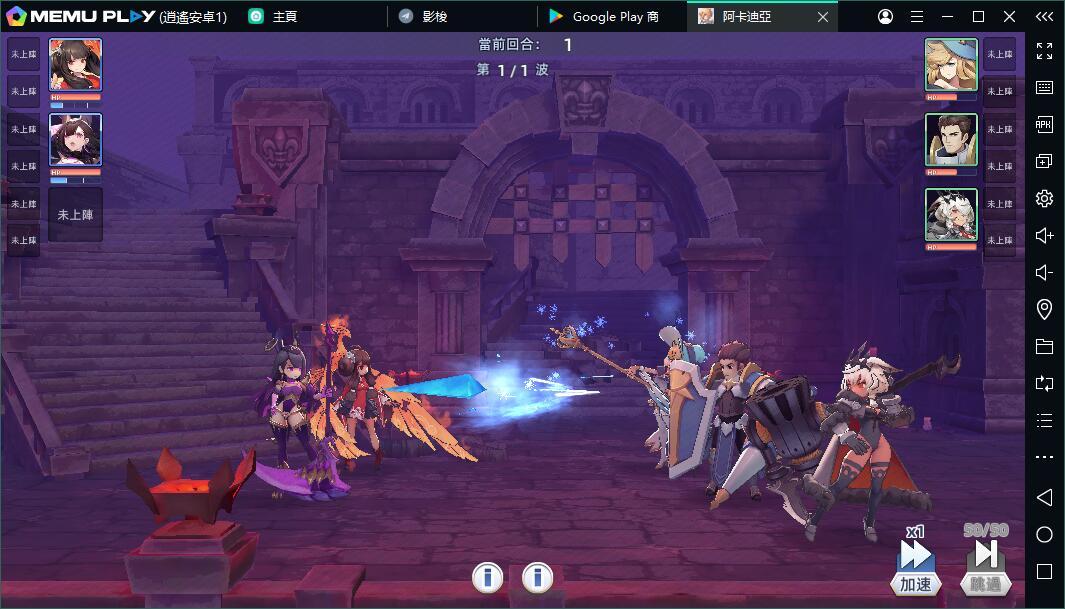 放置策略RPG阿卡迪亞電腦版暢玩