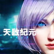 末日幻想MMORPG天啟紀元:預言之子電腦版暢玩