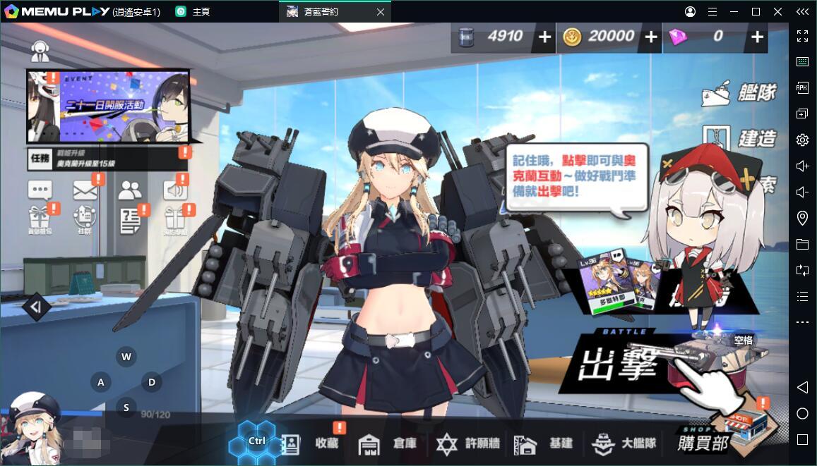 策略海戰RPG蒼藍誓約電腦版暢玩