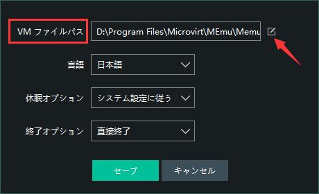 イメージファイルのパスを設定する方法