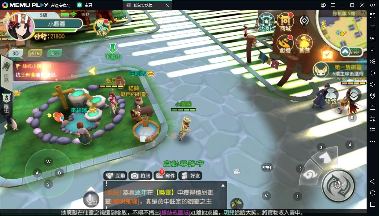 仙劍IP新作《仙劍奇俠傳-宿命》電腦版暢玩