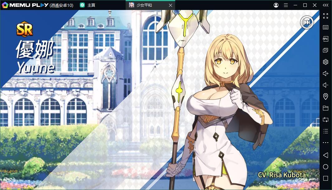 冒險養成RPG少女平和:Shining Maiden電腦版暢玩