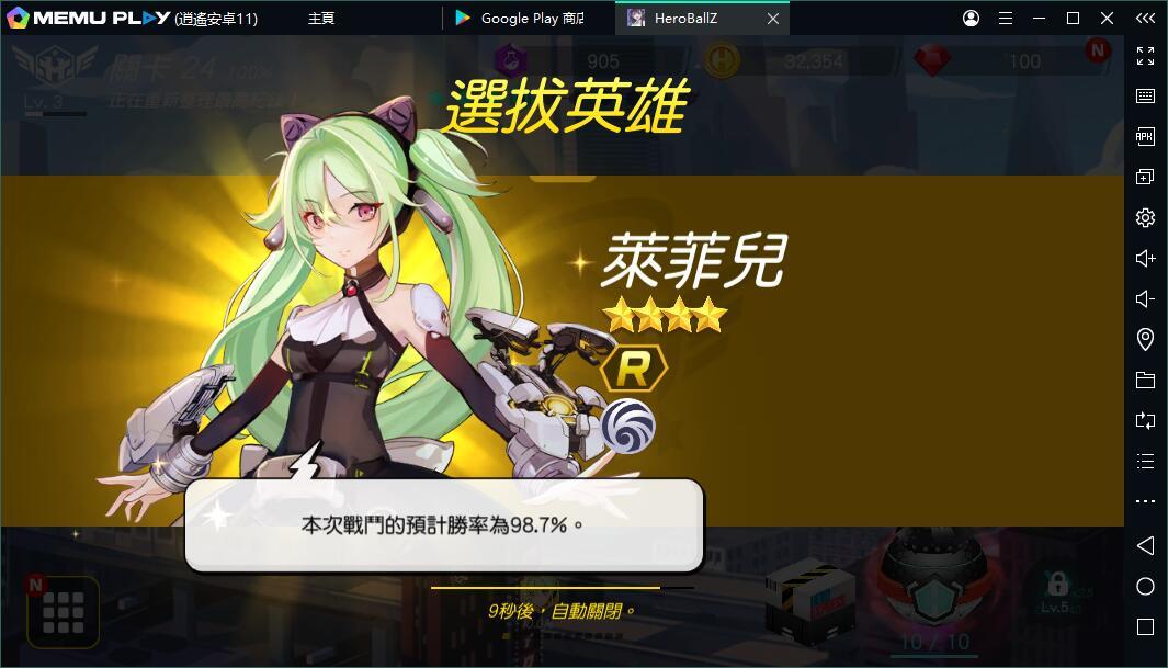 美少女彈幕射擊遊戲Hero Ball Z(英雄球Z)電腦版暢玩