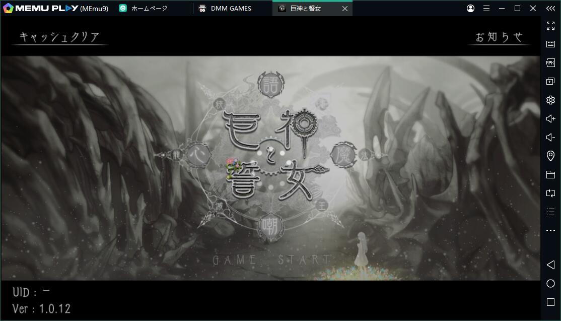 『巨神と誓女(ダウンロード型)』をPCでプレイする方法