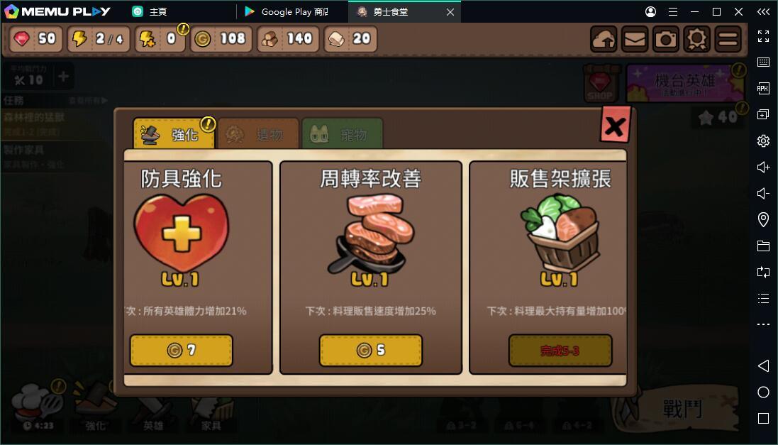 超可愛治愈風RPG勇士食堂電腦版暢玩