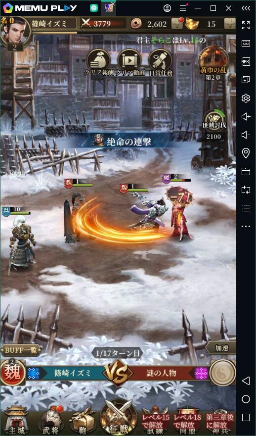 「三国武神伝」をPCで快適にプレイ!
