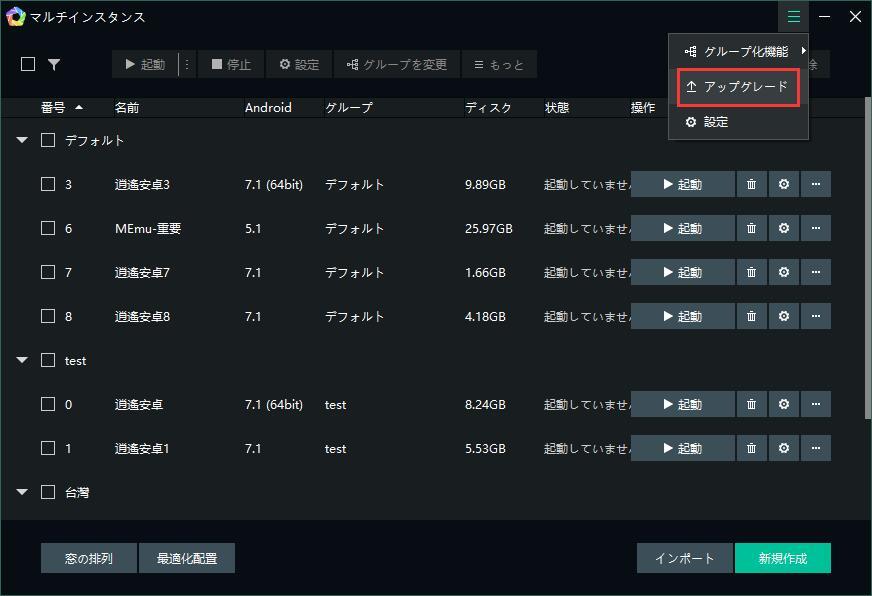 『戦国レンカ』をPCでプレイする方法~64bitのエミュで解決