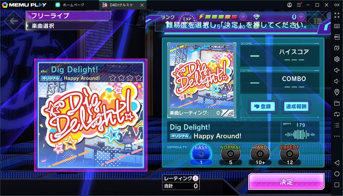 「D4DJグルミク」をPCでプレイできる!