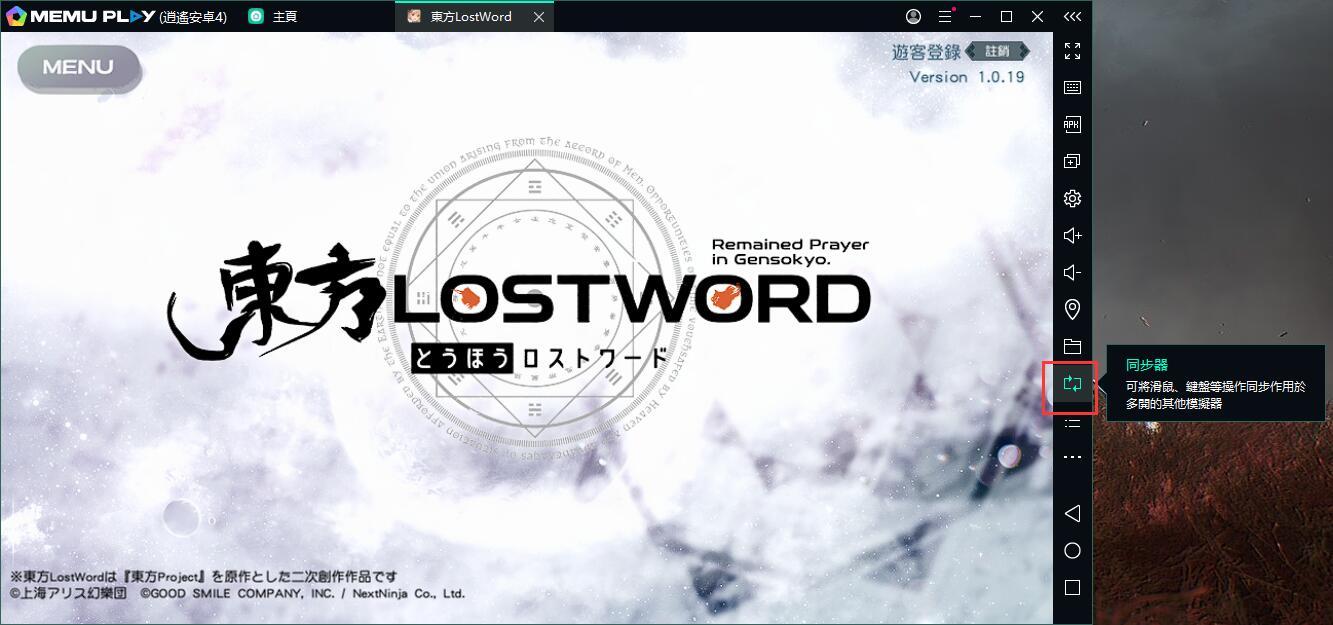 【攻略】東方LostWord快速刷首抽步驟