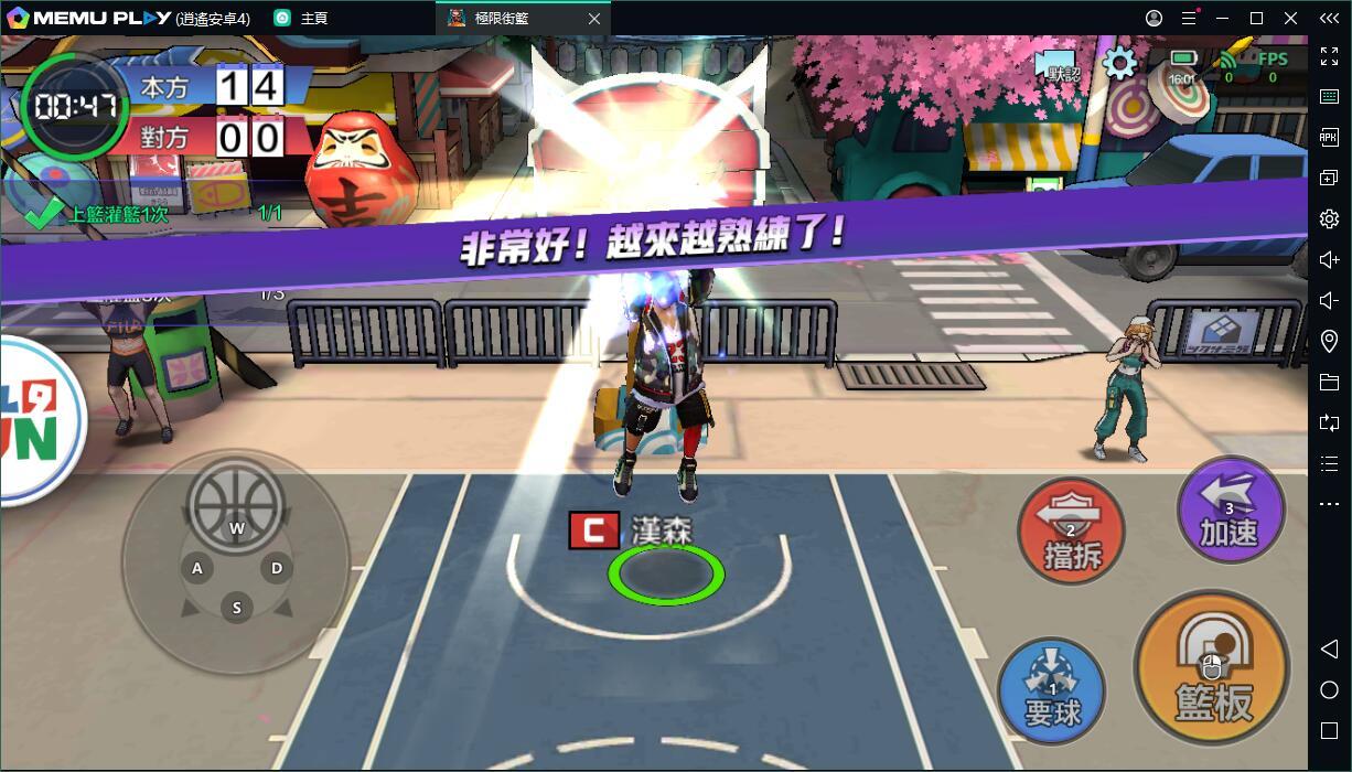 籃球手遊極限街籃電腦版-鍵鼠操作