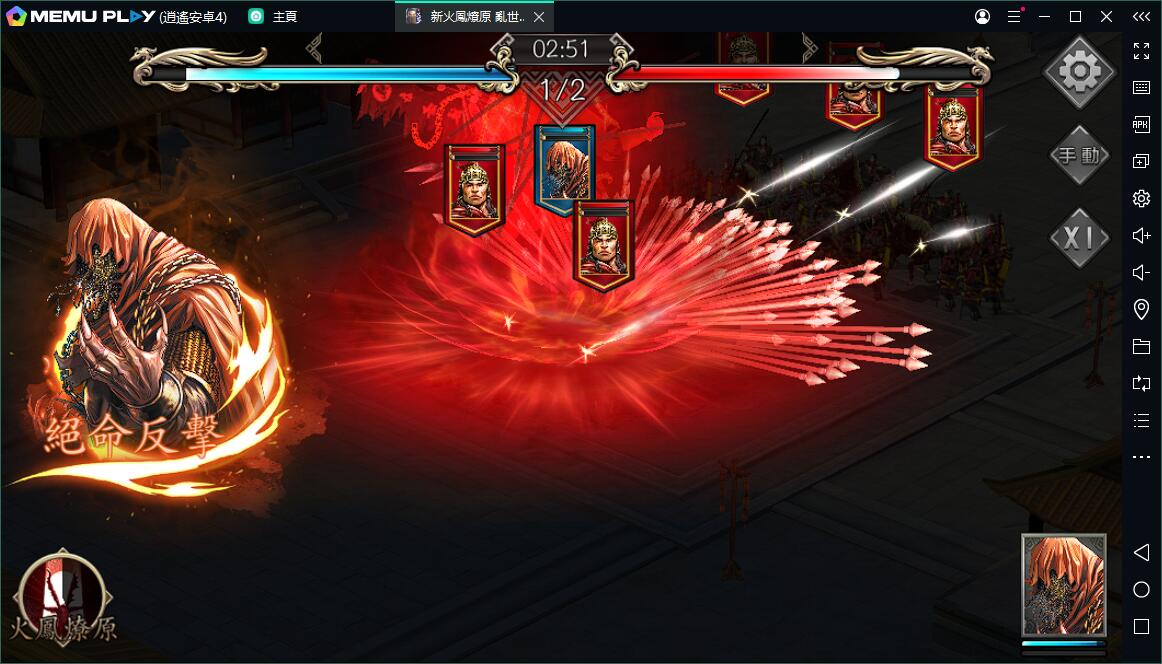 《新火鳳燎原-亂世英雄》電腦版暢玩