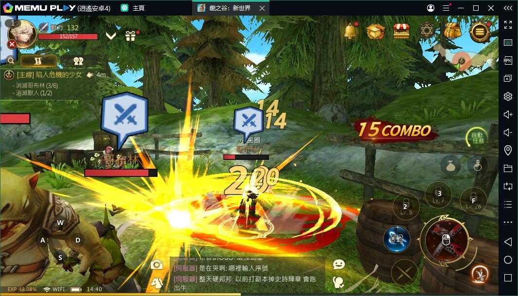 龍之谷:新世界電腦版先行試玩體驗
