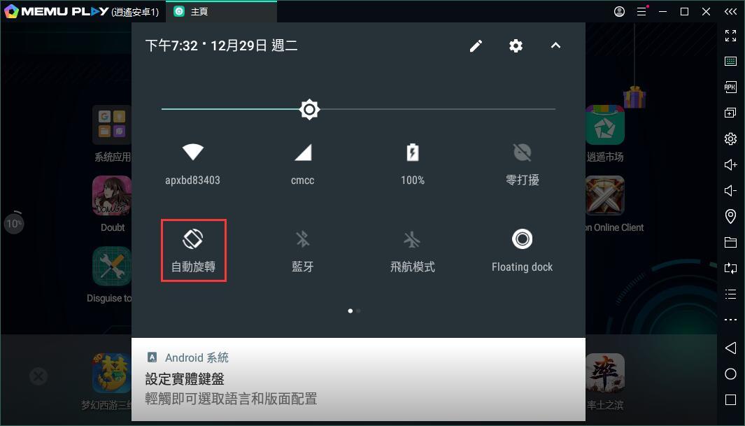 禁止APP自動切換橫豎屏【強制橫豎屏】