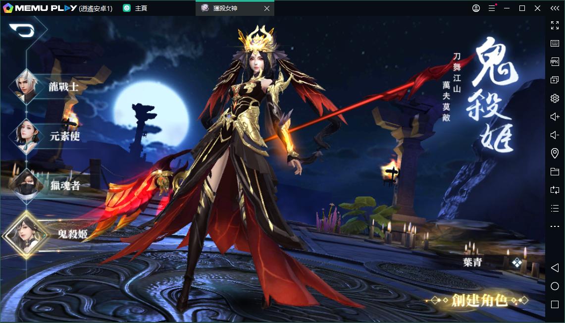魔幻MMORPG獵殺女神電腦版下載暢玩方法