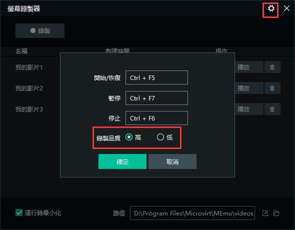 熒幕錄製功能介紹