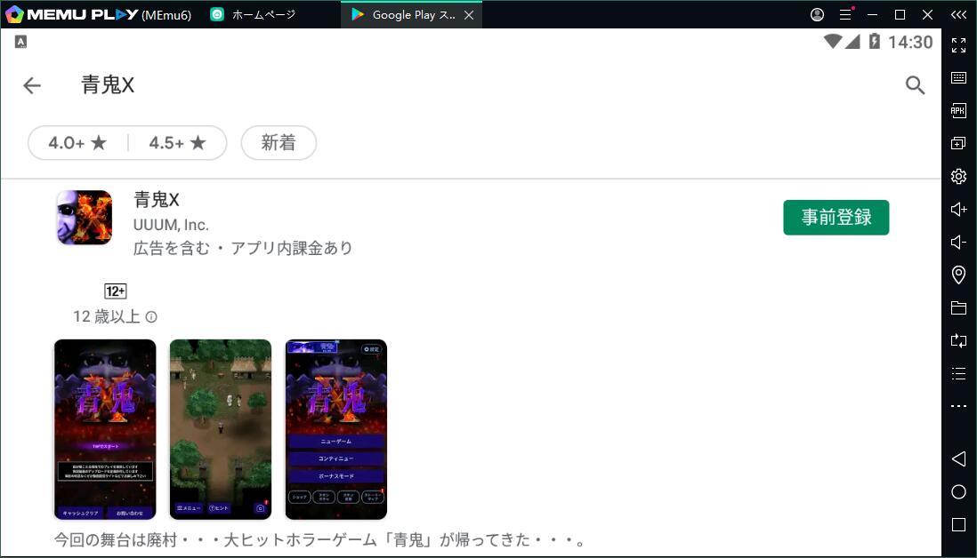 『青鬼X(あおおにえっくす)』をPCでプレイ!