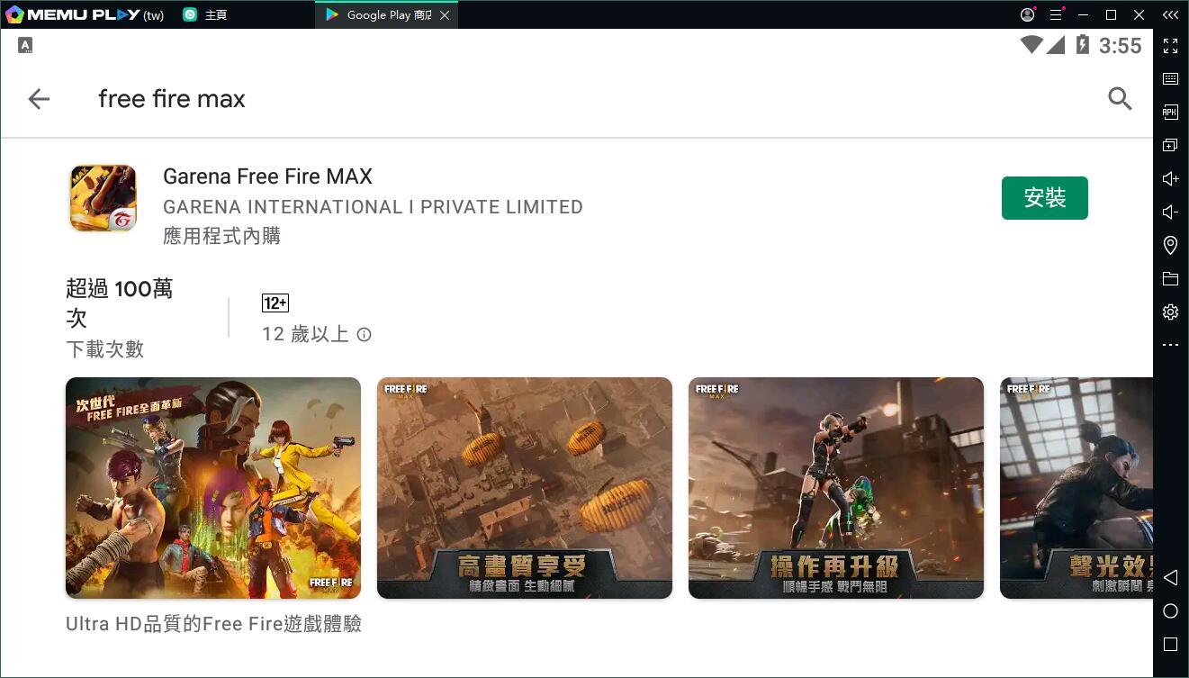 Free Fire MAX強勢來襲!電腦版搶先體驗(內置智慧按鍵)