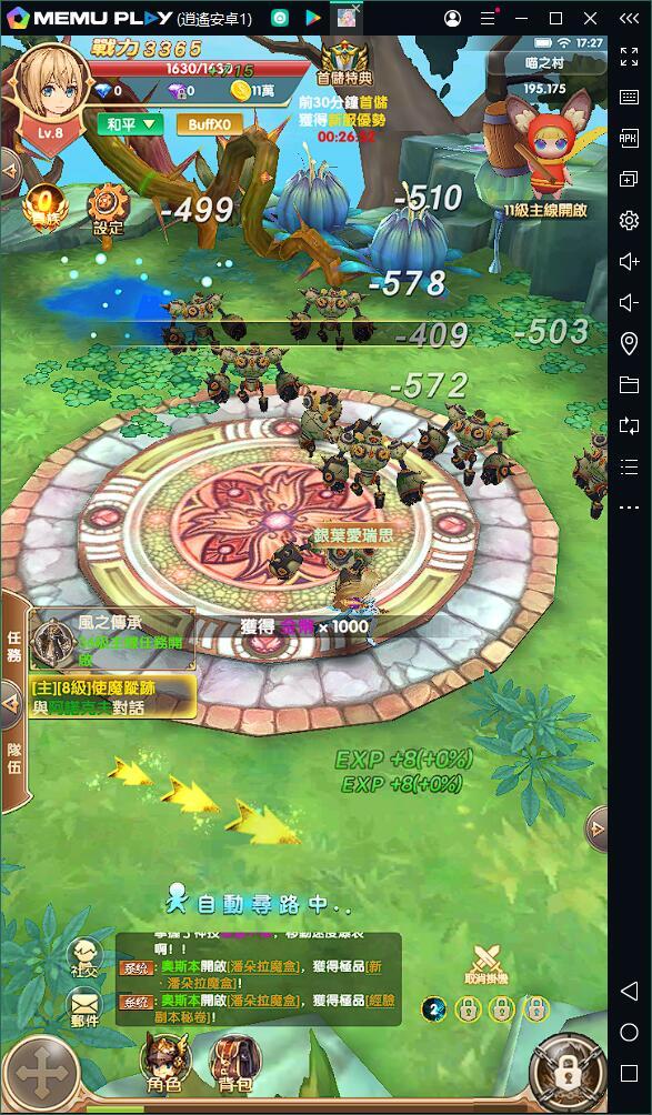 大世界冒險RPG聖劍物語:起源電腦版下載暢玩