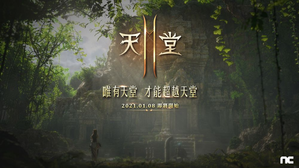 《天堂2M》於台灣正式展開事前預約,在電腦上掛起來!