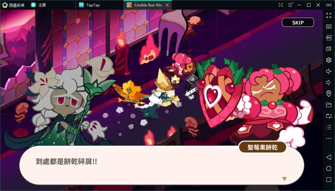 薑餅人IP新作薑餅人王國電腦版PC版最新下載遊玩攻略!