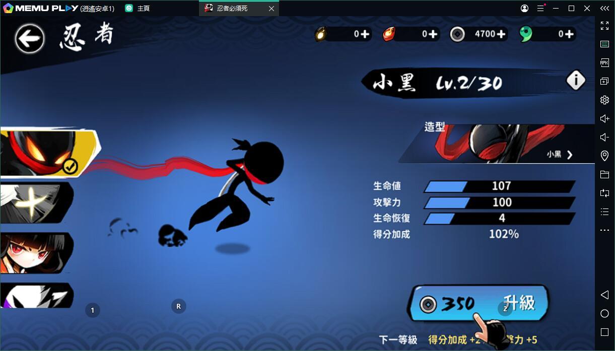 戰鬥跑酷遊戲忍者必須死電腦版下載暢玩