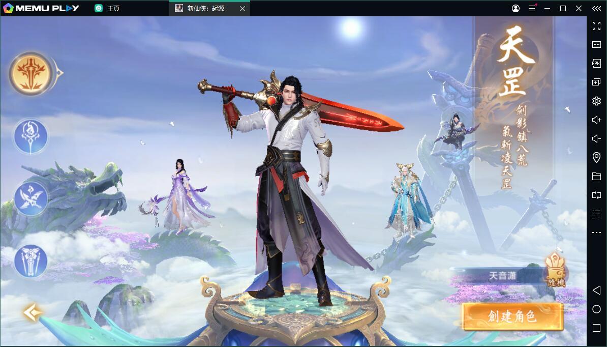 仙風MMO新仙俠:起源電腦版PC版下載暢玩