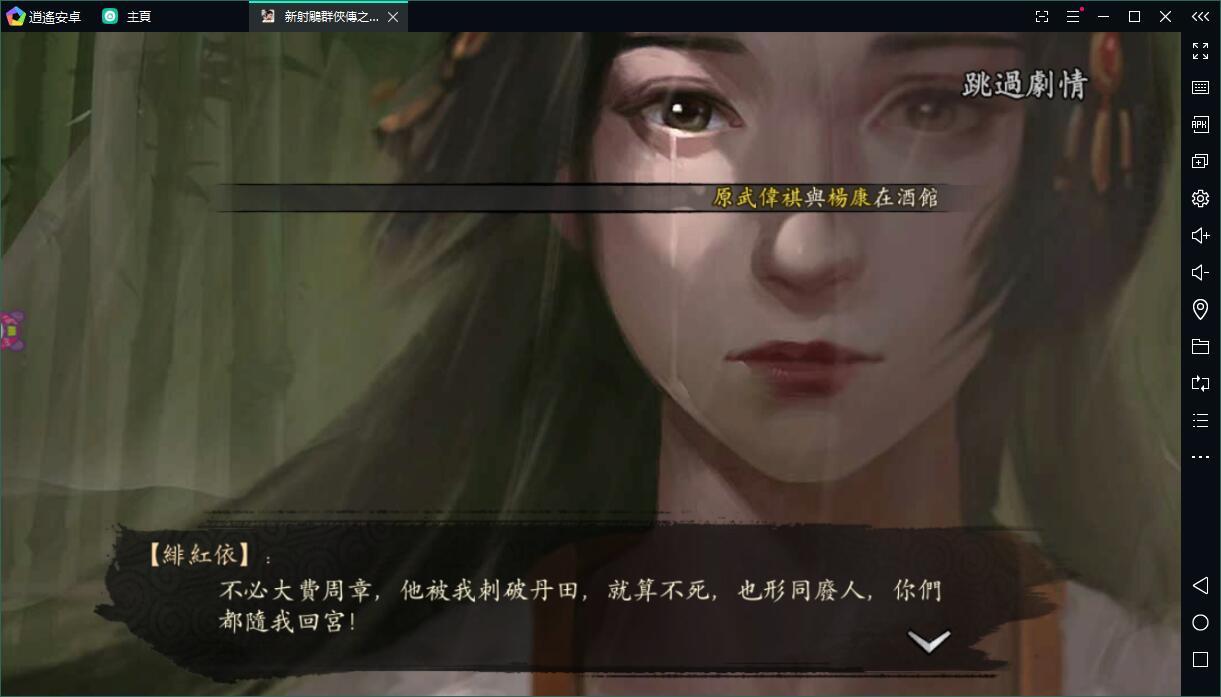 回合制卡牌RPG新射鵰群俠傳之鐵血丹心電腦版PC版下載體驗