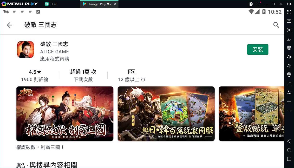 快節奏SLG破敵・三國志電腦版PC版下載暢玩