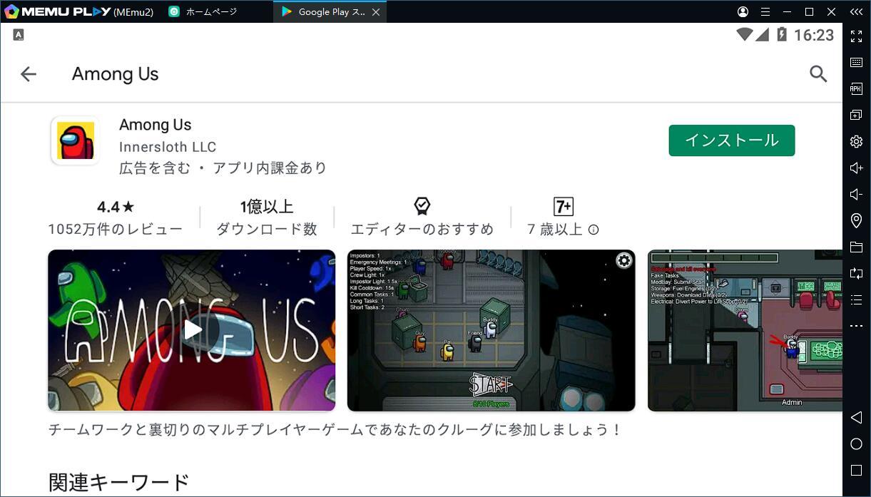 """『Among US』新マップ""""The Airship""""が追加、3月31日にPCで遊ぼう"""