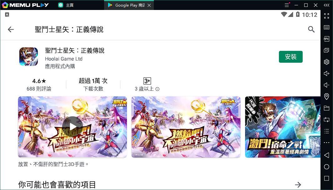 聖鬥士星矢新作《聖鬥士星矢:正義傳說》電腦版PC版下載暢玩