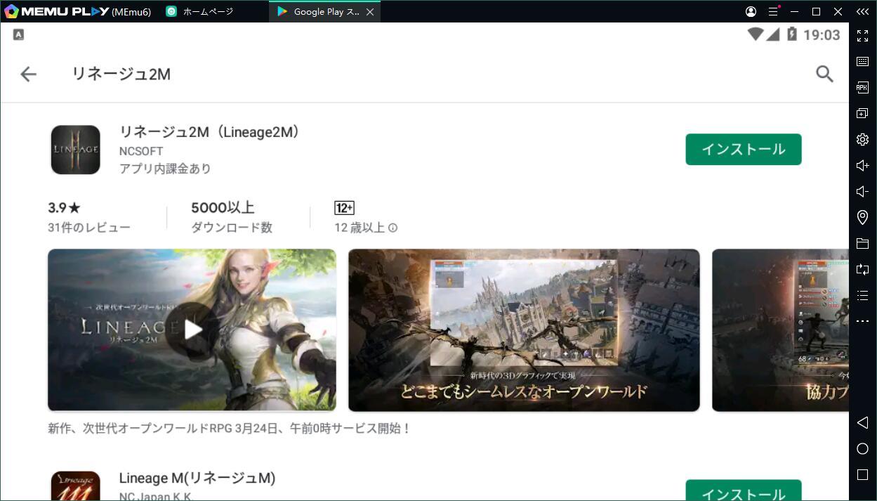 リネージュ2Mが日本で正式リリース!PCで快適にプレイ