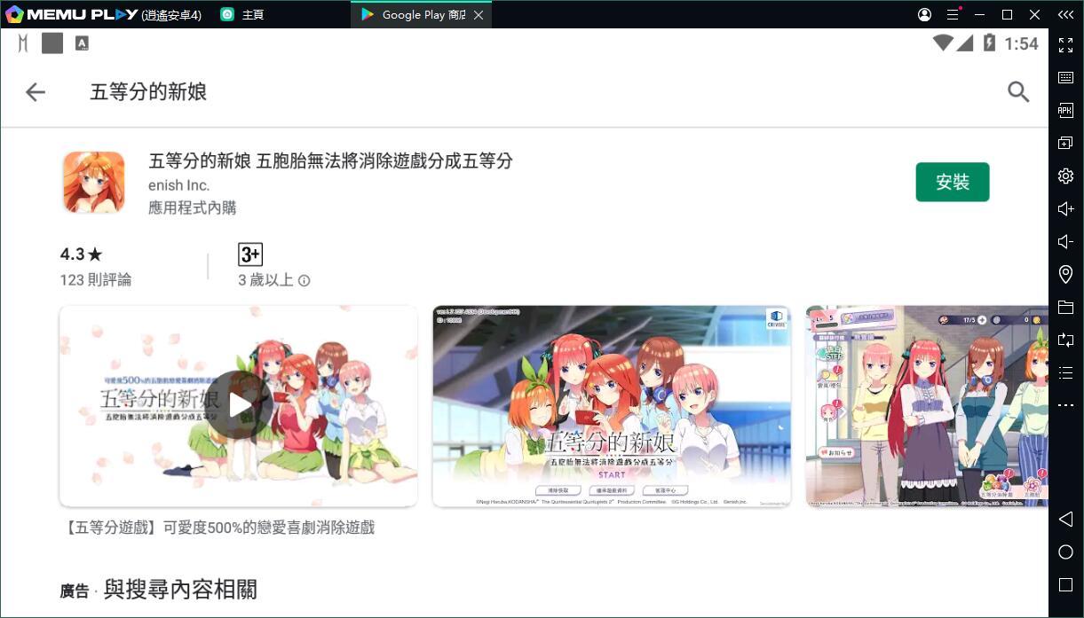 「五等分的新娘 五胞胎無法將消除遊戲分成五等分」電腦版PC版下載體驗