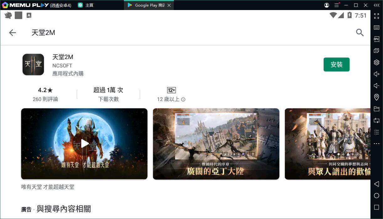 天堂2M繁中版正式上線!電腦PC上也可盡情享受