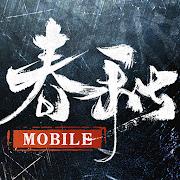 春秋背景SLG遊戲《春秋M》電腦版PC版下載暢玩