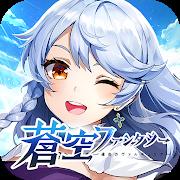 「蒼空ファンタジー」をPCで快適にプレイ!
