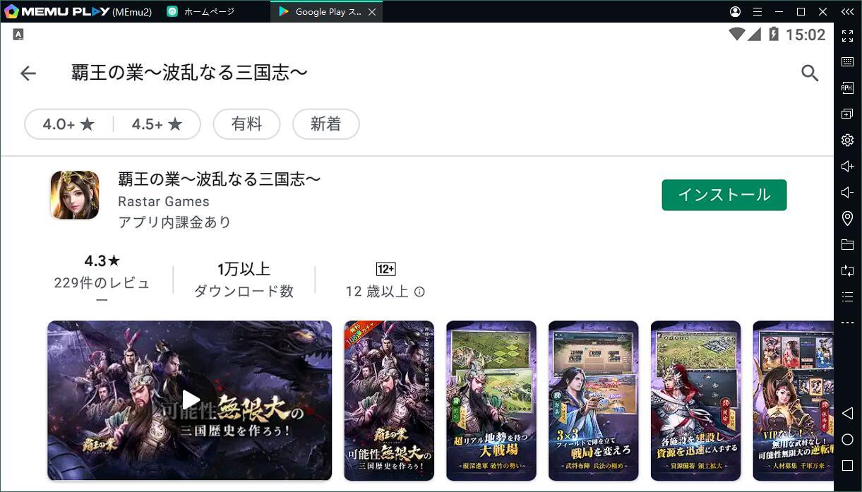 「覇王の業~波乱なる三国志~」がPCで遊べる!