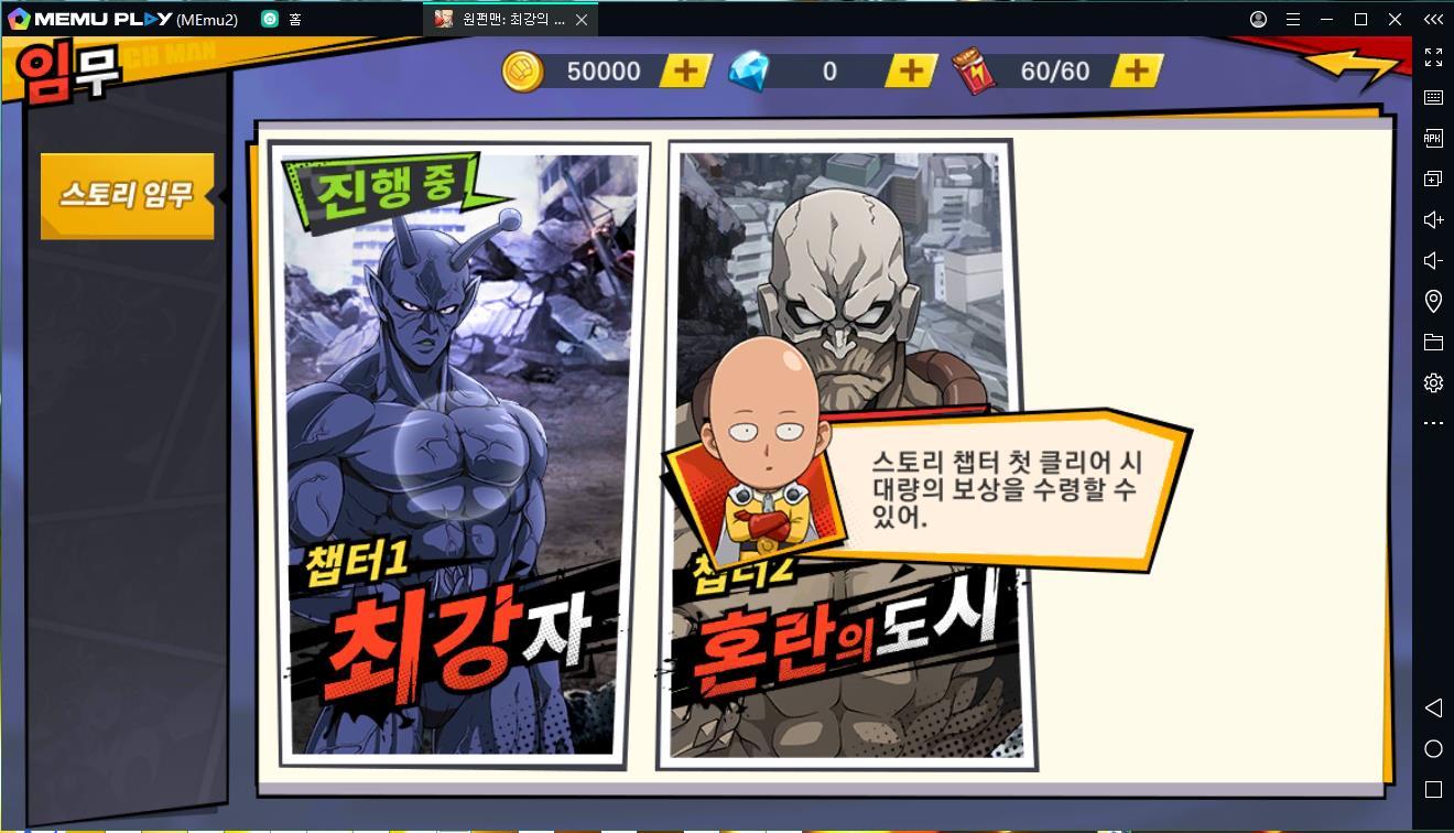 """신작 모바일 게임 """"원펀맨 최강의 남자"""" PC버전 다운로드!"""