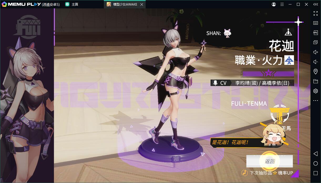 「模型」主題手遊《模型少女 AWAKE》電腦版PC版下載大熒幕暢玩
